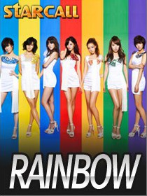 Rainbow 레인보우