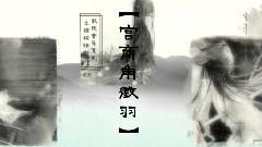 中国武侠音乐