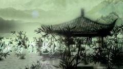 武侠音乐系列水墨宣传片