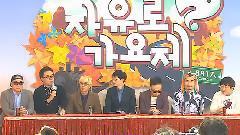 无限挑战 2013自由路歌谣祭记者招待会