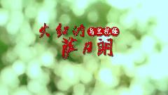 火红的萨日朗<夏日激情版>