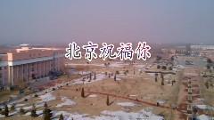 北京祝福你