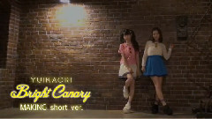 Making Of Bright Canary(Short Ver.)