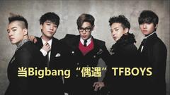 当BigBang偶遇TFboys (青春修炼手册 & 宠爱 & 爱出发)