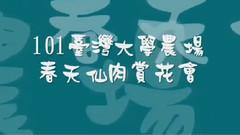 台湾大学农场多肉植物主题展