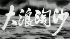 大江东去浪淘沙