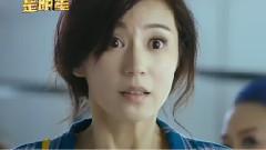 电影<我老婆是明星>国语终极版预告片
