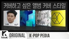 4种K-POP专辑封面分析