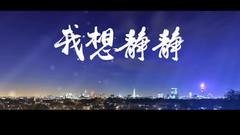 网络大电影<我想静静>预告片