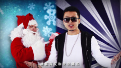 MC沙洲VS圣诞老人