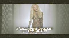 Glory:布兰妮中国歌迷原创专辑发行宣传片