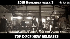 韩国最新发行歌曲(2016年11月第三周)