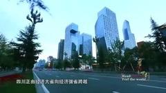 开放的中国:看四川 . 看世界