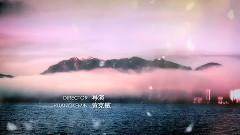 电视剧<千山暮雪续集>片头曲