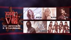 V榜TOP10 第1期