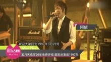 五月天成军20年免费开唱 邀歌迷重返1997年
