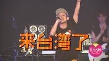 橘子新乐园台北开唱 鼓鼓飙RAP助阵