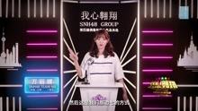 万丽娜 - SNH48第四届总决选拉票宣言