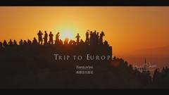 欧洲30国的浪漫之旅