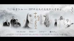 2017<十年水墨 万里江山>音乐会 祝福视频