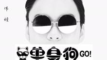 孙伟雄 - 单身狗go