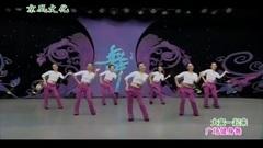 大家一起来 广场健身舞