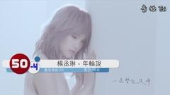2017 Top 50 华语歌排行版(12月周榜12.14更新)