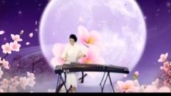 明月千里寄相思 古筝独奏