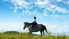 老狼 & 小柯 - 无忧的蓝天 纪录片《香巴拉深处》主题曲
