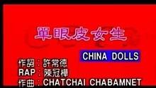 中国娃娃-单眼皮女生
