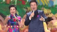 吕继宏 & 张也 - 山笑水笑人欢笑 2018央视春晚