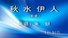 秋水伊人-歌谱