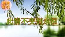 云南山歌:对着月亮发誓言