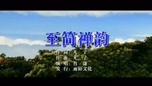 肖潇-至简禅韵MTV