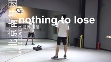 nothing to lose 教学