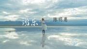 陈明憙 - 游乐 (简体版)
