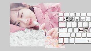 杨紫 - 牛奶面包(电视剧《亲爱的,热爱的》片尾曲)