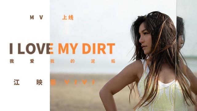 我爱我的泥垢