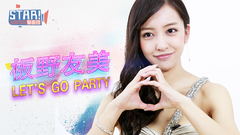 STAR!调查团-板野友美 专访 Let's Go Party