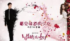 韩剧<看见味道的少女> High Light 9分钟预告