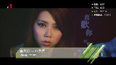 音悦V榜2014年8月港台榜单TOP10