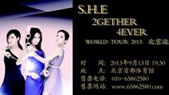 S.H.E北京演唱会 VCR